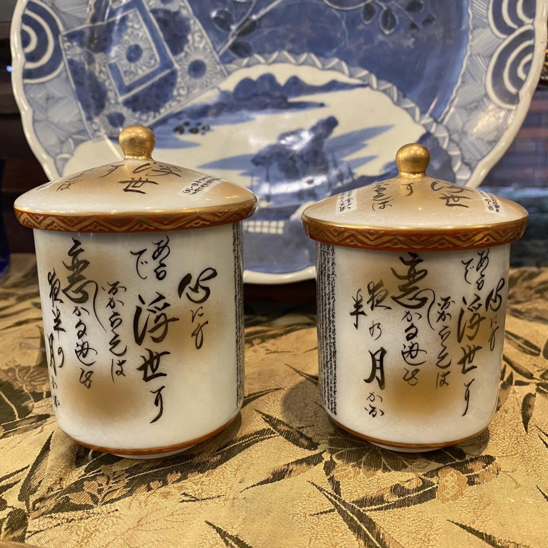 九谷焼き 夫婦 湯呑み茶碗 蓋付